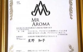MR AROMA®登録