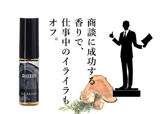 商談に成功する香りで、仕事のイライラもオフ。
