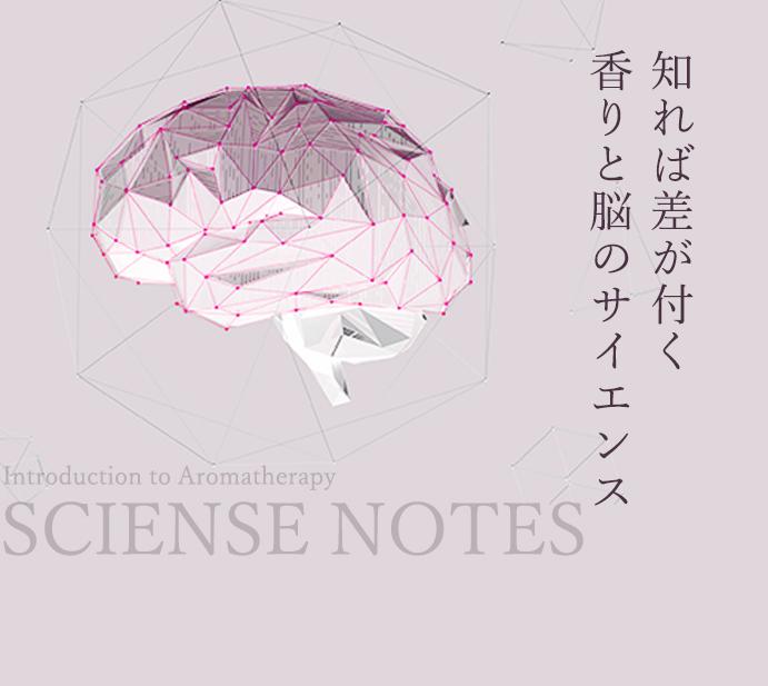 知れば差がつく香りと脳のサイエンス